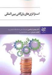 کتاب استراتژی های بازرگانی بین المللی اثر مهدی ابراهیمی