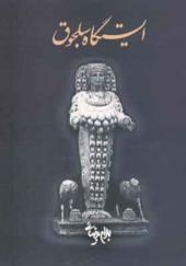 کتاب ایستگاه سلجوق