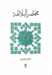 خرید-کتاب-مختصر-البلاغه-اثر-هادی-نصیری