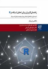 راهنمای-کاربران-برای-تحلیل-شبکه-در-R