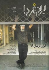 مجله-ایران-فردا-58-ماهنامه-فروردین-و-اردیبهشت-1399-انتشارات-ایران-فردا