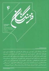 مجله-فرهنگ-بان-شماره-4