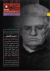 مجله کاروان دو ماهنامه شماره 22