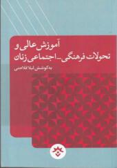 کتاب آموزش عالی و تحولات فرهنگی اجتماعی زنان