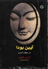 کتاب آیین بودا در جهان امروز