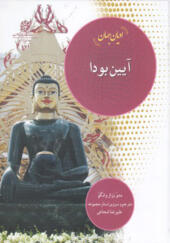 کتاب آیین بودا