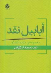 کتاب-ابابیل-نقد