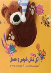 کتاب عروسکی اتل متل خرس و عسل