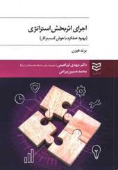 کتاب-اجرای-اثر-بخش-استراتژی-اثر-برند-هیزن