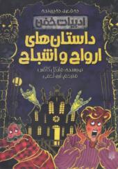کتاب ادبیات خفن داستان های ارواح و اشباح