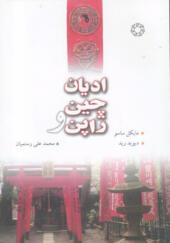 کتاب ادیان چین و ژاپن