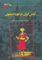 کتاب ارتش ایران در دوره صفوی