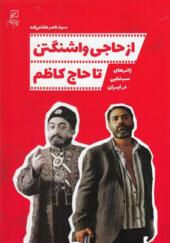کتاب-از-حاجی-واشنگتن-تا-حاج-کاظم-اثر-ناصر-هاشم-زاده