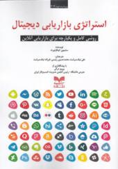 کتاب-استراتژی-بازاریابی-دیجیتال-اثر-سایمون-کینگزنورث