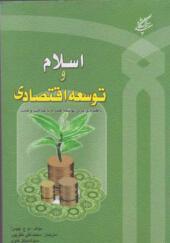کتاب اسلام و توسعه اقتصادی