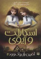 کتاب اسکارلت و آیوی 6 آخرین راز روک وود