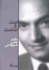 کتاب امت و امامت اثر علی شریعتی
