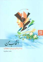 کتاب انتخاب من پرسش هایی درباره حجاب