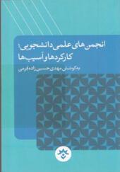 کتاب انجمن های علمی دانشجویی کارکردها و آسیب ها