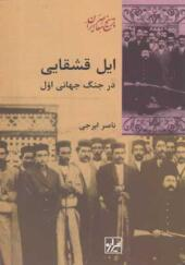کتاب ایل قشقایی در جنگ جهانی اول