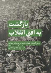 کتاب بازگشت به افق انقلاب