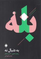 کتاب-بله-به-دنبال-نه-اثر-ریچارد-فنتون