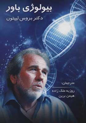 کتاب بیولوژی باور اثر بروس لیپتون