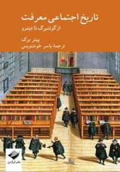 کتاب-تاریخ-اجتماعی-معرفت-از-گوتنبرگ-تا-دیدرو-اثر-پیتر-برک
