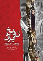 کتاب-تاریخ-ایران-اثر-پژوهش-آکسفورد