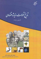 کتاب تاریخ تحولات اندیشه اقتصادی