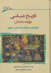کتاب تاریخ عباسی روزنامه ملاجلال