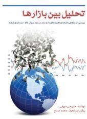 کتاب-تحلیل-تکنیکال-بین-بازارها