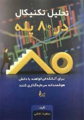 کتاب-تحلیل-تکنیکال-در-80-پله