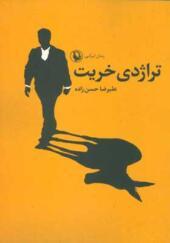 کتاب تراژدی خریت علیرضا حسن زاده