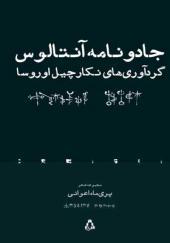 کتاب-جادونامه-آنتالوس-گردآوری-های-نکارچیل-اوروسا