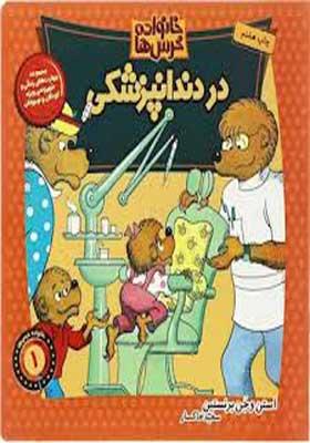 کتاب خانواده خرس ها 1 در دندانپزشکی