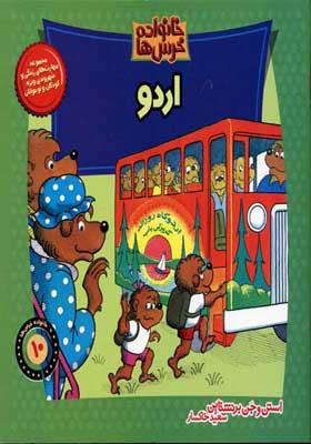 کتاب خانواده خرس ها 10 اردو
