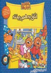 کتاب خانواده خرس ها 17 اتاق به هم ریخته
