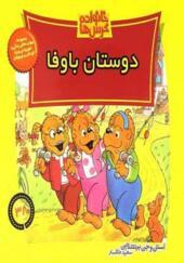 کتاب خانواده خرس ها 38 دوستان باوفا