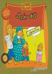 کتاب خانواده خرس ها 53 گاف بزرگ