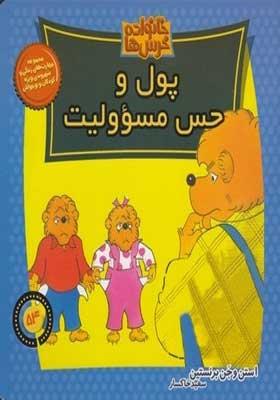 کتاب خانواده خرس ها 54 پول و حس مسوولیت