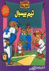 کتاب خانواده خرس ها 9 تیم بیسبال