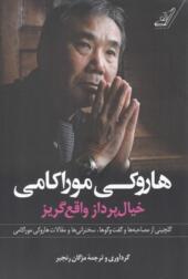 کتاب خیال پرداز واقع گریز اثر هاروکی موراکامی