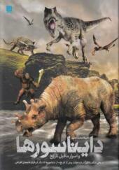 کتاب دایره المعارف مصور دایناسورها و اسرار ما قبل تاریخ