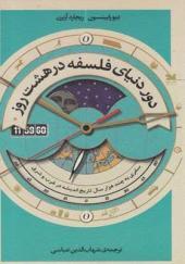 کتاب-دور-دنیای-فلسفه-در-هشت-روز