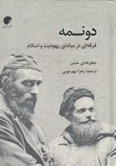 کتاب-دونمه-فرقه-ای-در-میانه-ی-یهودیت-و-اسلام-اثر-جعفر-هادی-حسن