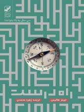 کتاب راه درست (یونگ شناسی کاربردی) اثر جیمز هولیس