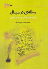 کتاب رساله ای در سیاق ابو اسحاق غیاث الدین محمد کرمانی