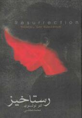 کتاب رستاخیز اثر لئو تولستوی