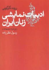کتاب روند دگرگونی ادبیات نمایشی زنان ایران
